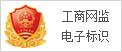 工商网监电子标识
